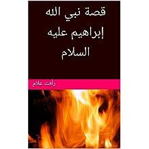 قصة نبي الله إبراهيم عليه السلام (قصص الأنبياء Book 1) (Arabic Edition)