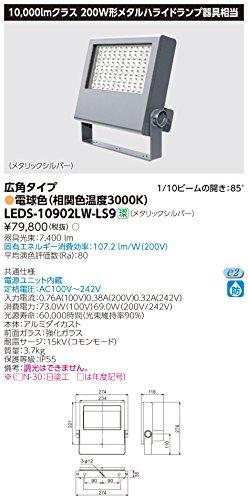 東芝ライテック LED小形投光器 メタリックシルバー LEDS-10902LW-LS9【受注生産品】 B073CHC18M