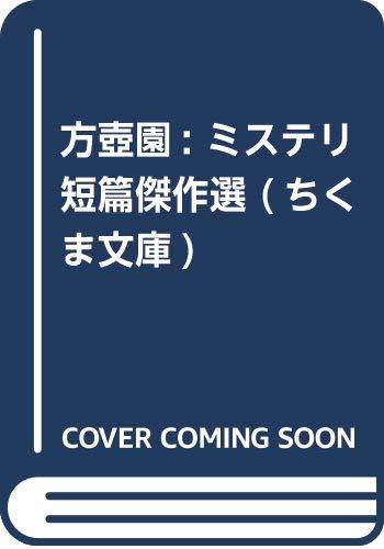 方壺園: ミステリ短篇傑作選 (ちくま文庫)