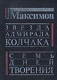 img - for Zvezda admirala Kolchaka/ Sem` dnei tvoreniia . Romany book / textbook / text book