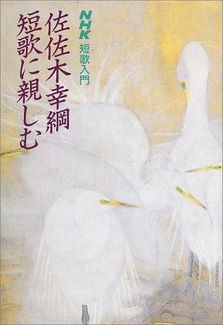 佐佐木幸綱 短歌に親しむ (NHK短歌入門)