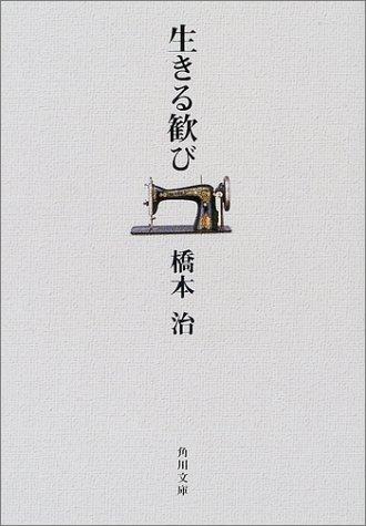 生きる歓び (角川文庫)