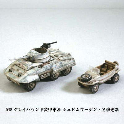 1/144 World Tank Museum Series 08 [bulge of battle] -155 M8 Greyhound armored car winter camouflage and Volkswagen Schwimmwagen winter camouflage single - Greyhound Car M8 Armored