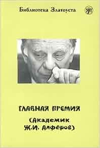 Glavnaia premiia (Akademik Zh.I. Alferov). Adaptirovannyi