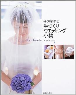 渋沢英子の手づくりウエディング小物 花嫁小物からアフターアイテム