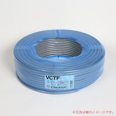 富士電線工業 VCTF 3×3.5SQ (100m定尺) B07569X5WC