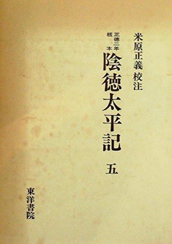 陰徳太平記〈5〉―正徳二年板本 (...
