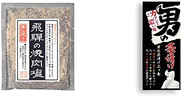 [2点セット] 手造り 飛騨の焼肉塩(80g)・男の茶漬け(4.8g×8袋)