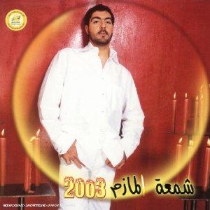 Al Mazem - Shameet El Maze - Amazon.com Music