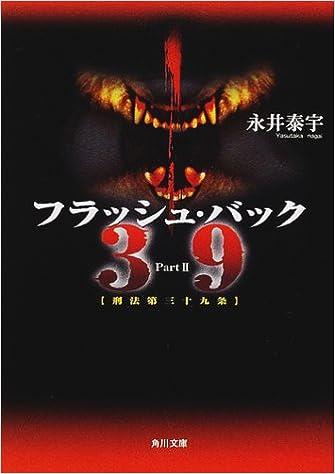 フラッシュ・バック39―刑法第三十九条〈2〉 (角川文庫) | 永井 泰宇 ...