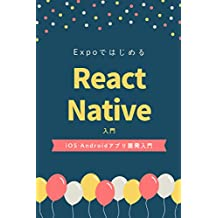 Getting started in React Native Starting iOS Android Cross Platform Development on Expo (Japanese Edition)