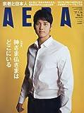 AERA 2017年 1/16 号 [雑誌]