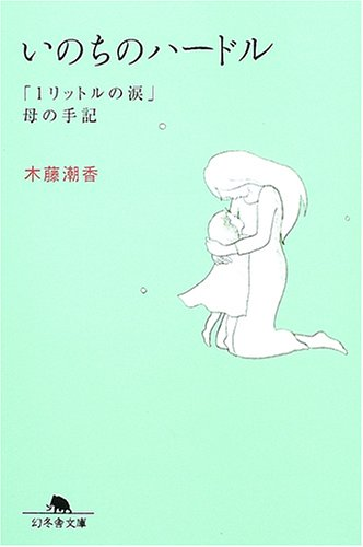 いのちのハードル―「1リットルの涙」母の手記 (幻冬舎文庫)