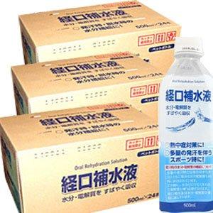 【3ケース】熱中症対策 経口補水液 500mlx72本(3ケース)