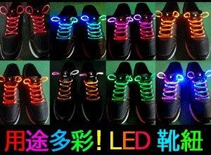 靴の紐を光る靴紐に変えるだけ!夜道の安全灯 防犯