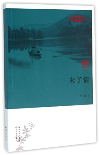 Unfinished Love (Chinese Edition)