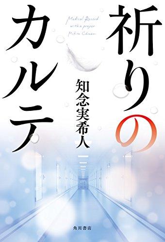 祈りのカルテ (角川書店単行本)