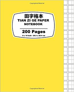 Tian Zi Ge Paper: Yellow Pastel Cover, Chinese Writing Practice Notebook, For Study and Calligraphy, 8' x 10' (20.32 x 25.4 cm), 200 Pages