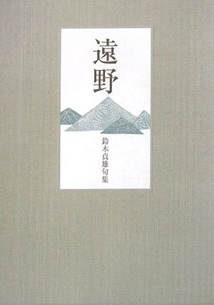 遠野―鈴木貞雄句集