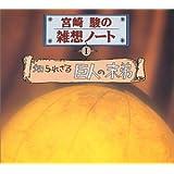 宮崎駿の雑想ノート1 「知られざる巨人の末弟」