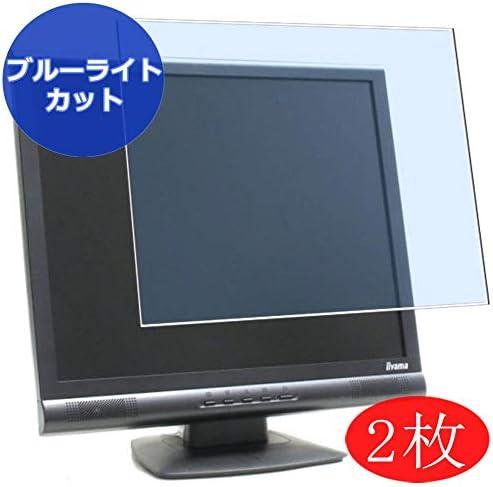 2枚 VacFun IIYAMA ProLite E1700SV / E1701V / E1702S / E1705V / E1706S / E430 / E430S / E430T / E431S / H430 / X436S / PB1705S / 17インチ 用 対応 ブルーライトカット 保護フィルム 液晶保護 プロテクター(非 ガラスフィルム 強化ガラス ガラス ) ニュー
