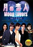 Moon Lovers Japanese Tv Drama Dvd English Sub (3 Dvds) Takuya Kimura NTSC Alll Region