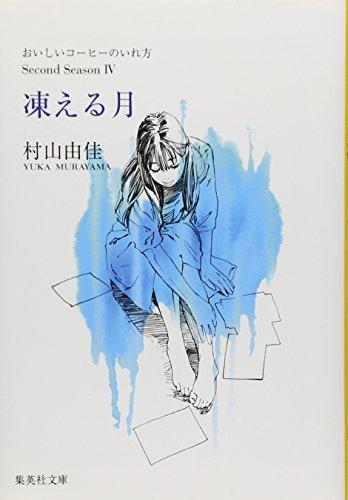 凍える月 おいしいコーヒーのいれ方 Second Season 4 (集英社文庫)