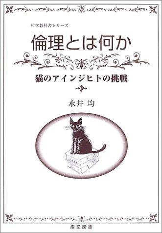 倫理とは何か―猫のアインジヒトの挑戦 (哲学教科書シリーズ)