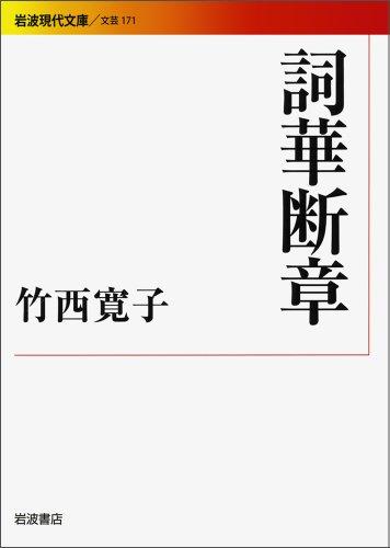 詞華断章 (岩波現代文庫)