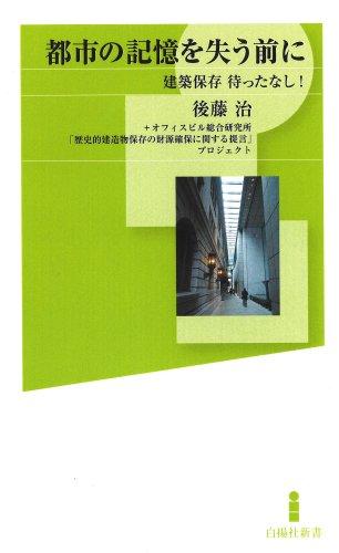 Read Online Toshi no kioku o ushinau mae ni : Kenchiku hozon mattanashi PDF
