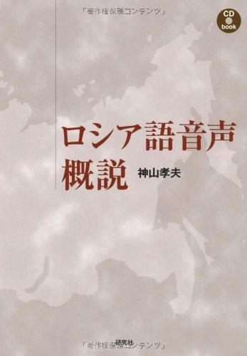 ロシア語音声概説 (CD BOOK)
