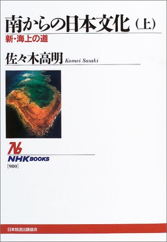 南からの日本文化〈上〉~新・海上の道 (NHKブックス)