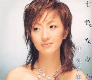 ASAMI HAYASHI - NANAIRO NAMIDA - Amazon.com Music