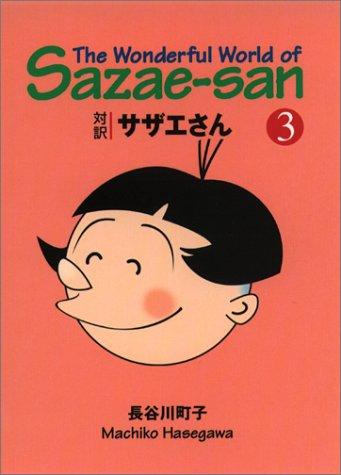 対訳 サザエさん〈3〉【講談社英語文庫】 The Wonderful World of Sazae-san (Vol.3)