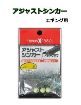 マルシン漁具X-TENSIONアジャストシンカー夜光[3g]/エギング用シンカーの画像