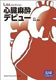 心臓麻酔デビュー(LiSAコレクション)