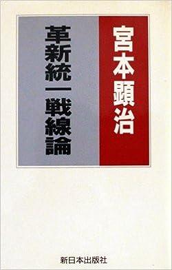 革新統一戦線論 (宮本顕治八〇年...