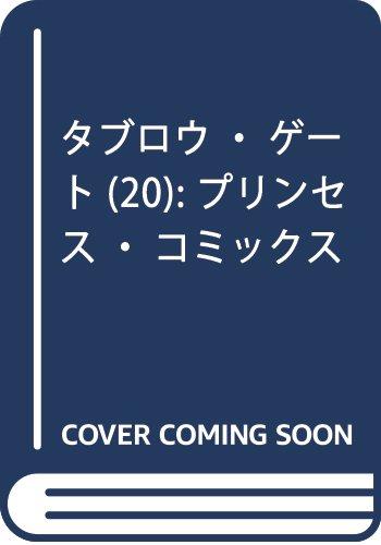 タブロウ・ゲート(20): プリンセス・コミックス