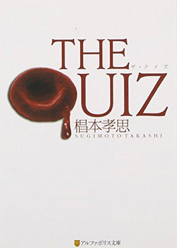THE QUIZ (アルファポリス文庫)