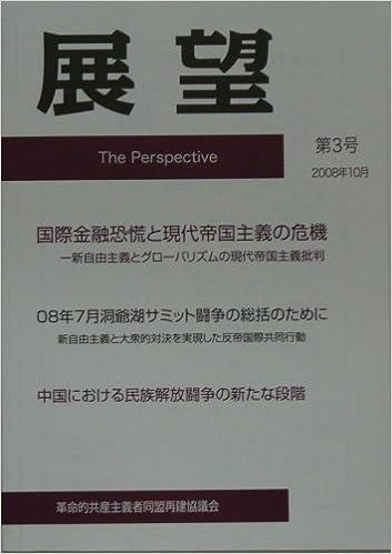 展望 The Perspective 第3号   ...