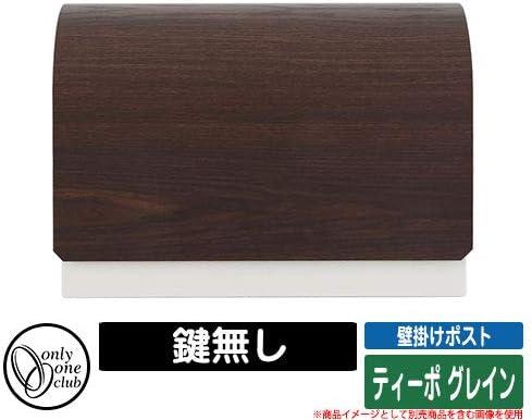 壁掛けポスト ティーポ グレイン 鍵無し オプション品別売 カラー:MCNタモ