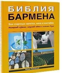 Bacardi Mojito (orange) / Bibliya barmena (oranzhevaya)