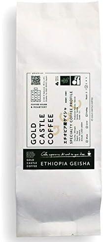 エチオピア産ゲイシャ100% 焙煎豆【ゴールドキャッスルコーヒー】ゲレナ農園