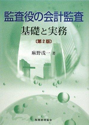 Kansayaku no kaikei kansa : Kiso to jitsumu pdf
