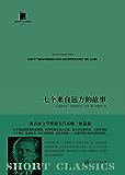 七个来自远方的故事(短经典·第五辑)(来自世界上七个不同地方的故事)