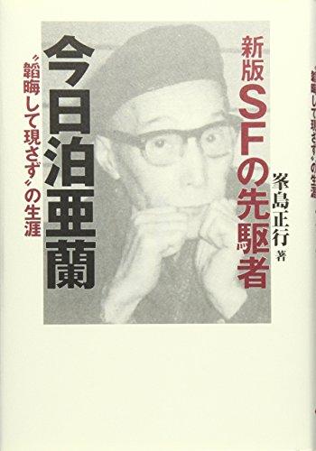 """SFの先駆者 今日泊亜蘭―""""韜晦しさ現さず""""の生涯"""