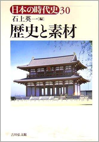 歴史と素材 (日本の時代史)   石...