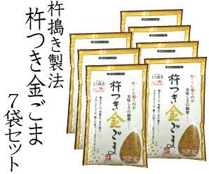 【寺子屋本舗】手搗き仕上げ 杵つき金ごま 7袋セット