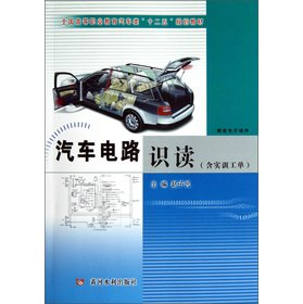 National vocational education automotive category 12th Five-Year Plan textbooks: car circuit reading (including training work order)(Chinese Edition) ...