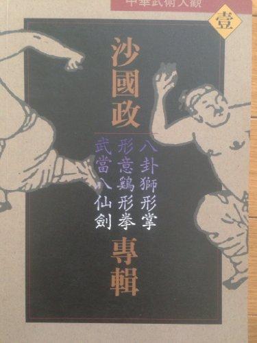 Sha Guozheng zhuan ji: Ba gua shi xing zhang, xing yi ji xing quan, Wudang ba xian jian (Zhonghua wu shu da guan) (Mandarin Chinese Edition)
